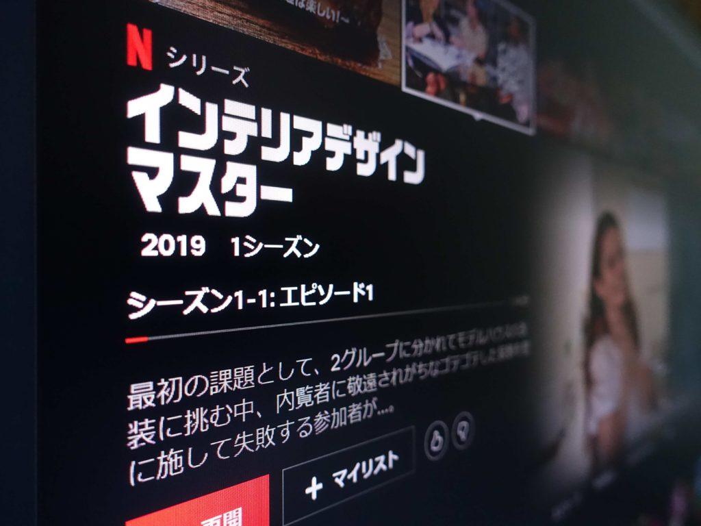 Netflixの「インテリアデザイン・マスター」イメージ画像です。