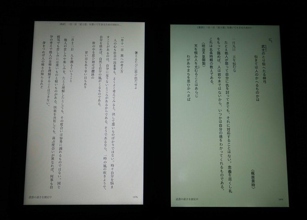 fire HD 8 Plusと第8世代のFire hd 8との画面輝度を比べた画像です。