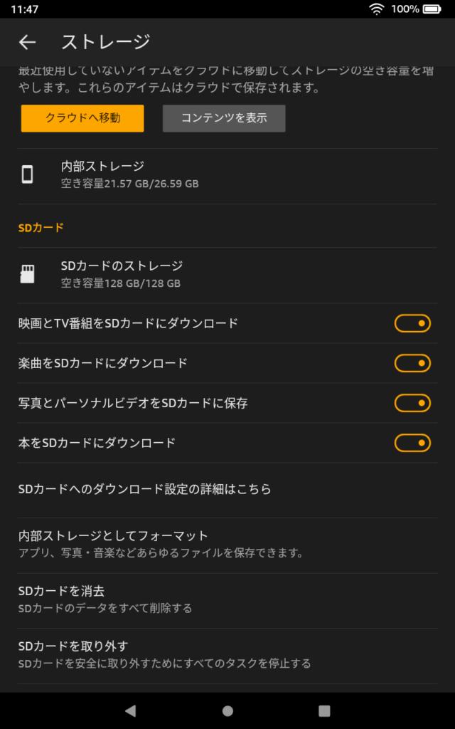 Fire hd 8 Plus のSDカードを外部ストレージとして認識させたときの管理画面です。