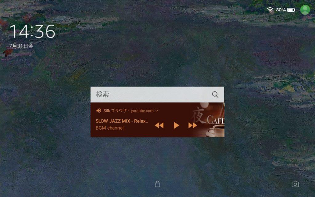 SilkブラウザでYoutubeをバックグラウンド再生する方法の別バージョンです。